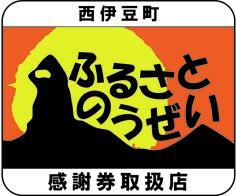 静岡県西伊豆町黄金崎ダイブセンターは西伊豆町ふるさと納税感謝券の取り扱い加盟店です。ここはダイビングはもちろんシュノーケリングや体験ダイビングも楽しめる絶景ポイントです。