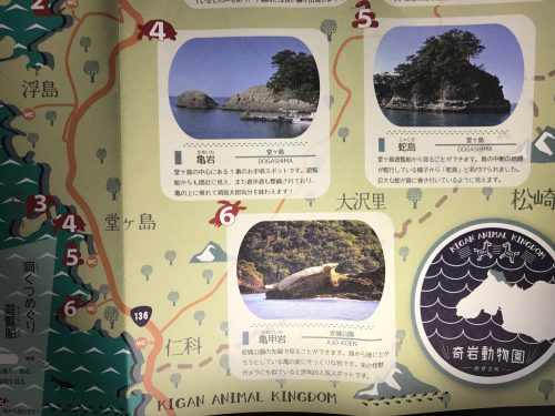 静岡県西伊豆町の奇岩六選のパンフレット画像です。