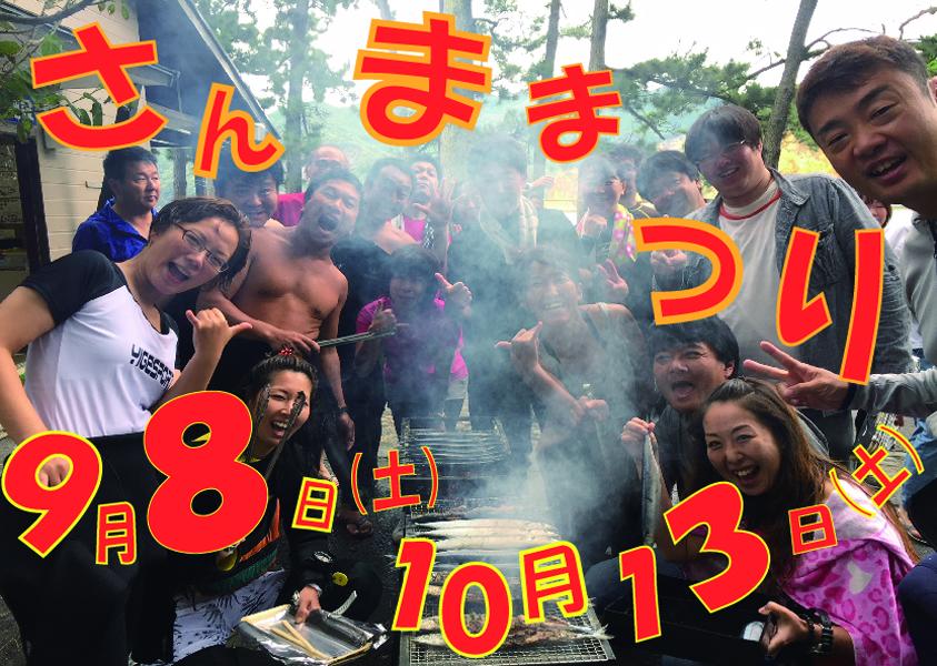 静岡県西伊豆町黄金崎公園ビーチのさくら祭りの画像です。ここはダイビングはもちろんシュノーケリングや体験ダイビングも楽しめる絶景ポイントです。
