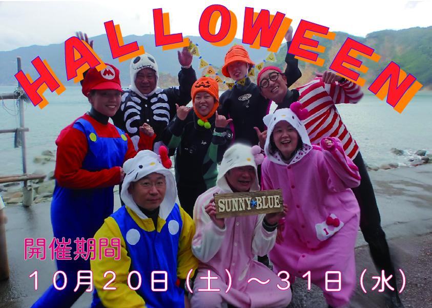 静岡県西伊豆町黄金崎公園ビーチのハロウィンの画像です。ここはダイビングはもちろんシュノーケリングや体験ダイビングも楽しめる絶景ポイントです。