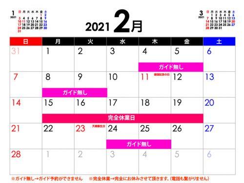cal-202102