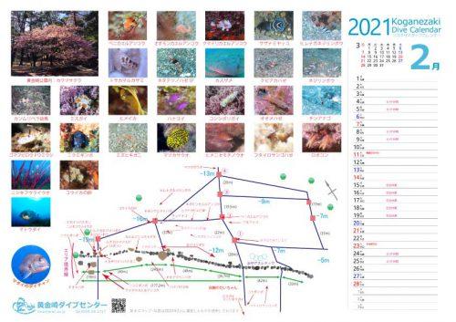 calendar2021-02-s